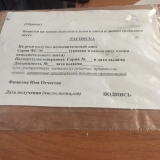 Получение «на руки» исполнительного листа в Арбитражном суде города Москвы (АСГМ) (последние тенденции)