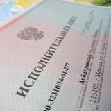 Как теперь получать исполнительный лист в Арбитражном суде города Москвы (АСГМ)