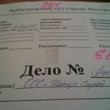 Как ознакомиться с судебным делом в Арбитражном суде города Москвы (АСГМ)