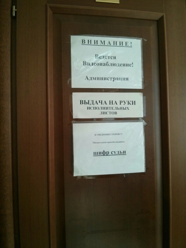 Арбитражный суд москвы исполнительный лист указ президента о прощении долгов перед налоговой