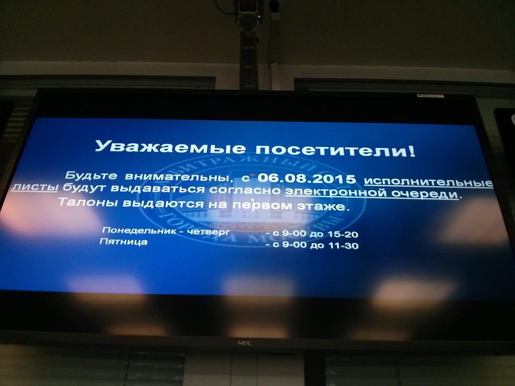 Получение исполнительных листов арбитражный суд москвы долги приставы дзержинск