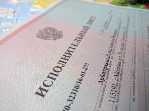 Арбитраж исполнительный лист списание кредиторской задолженности 2017
