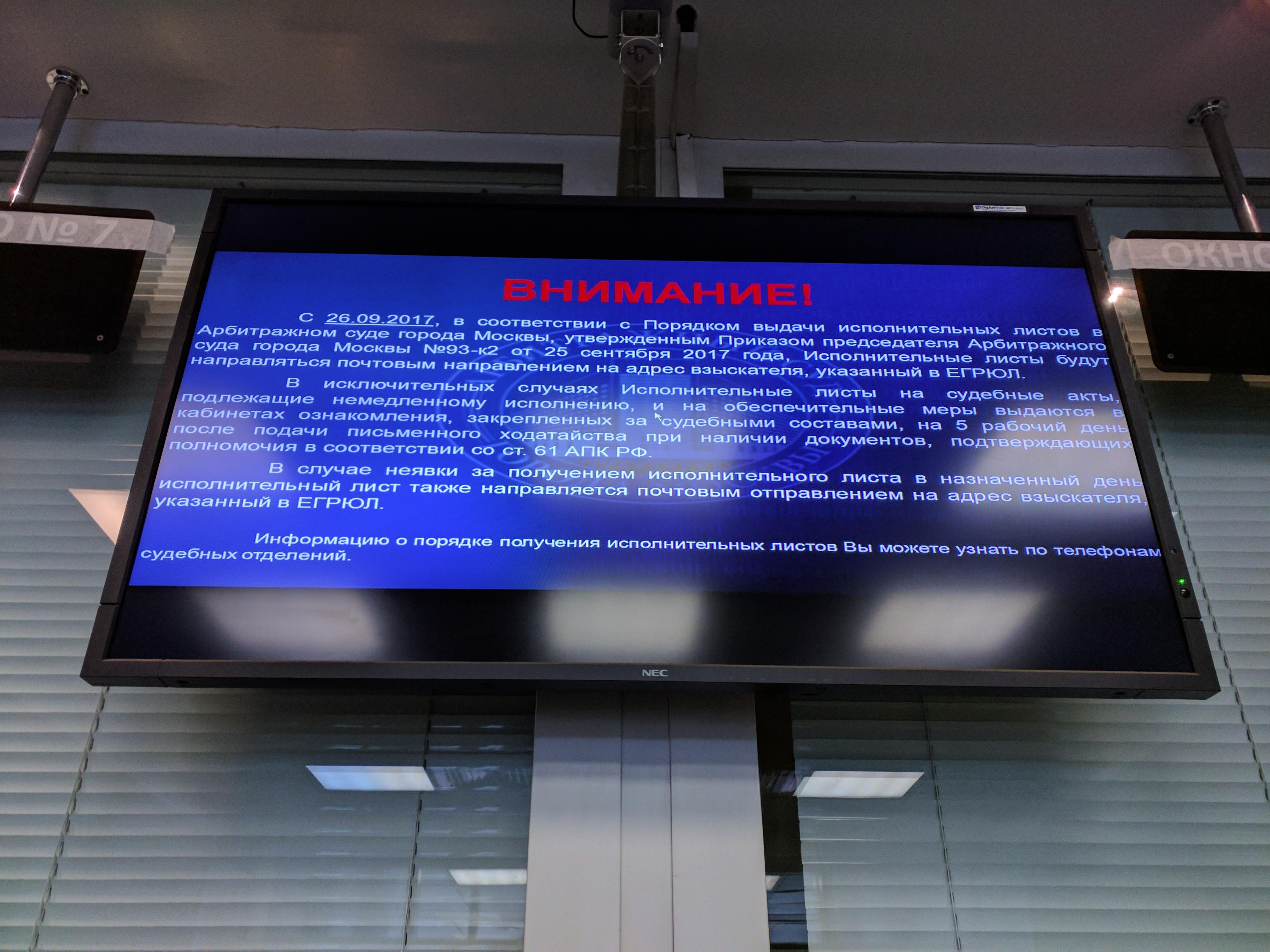 Арбитражный суд москвы исполнительный лист исполнительный лист 2012